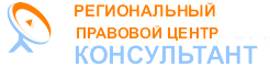 ООО РПЦ КОНСУЛЬТАНТ